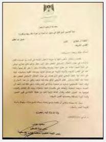 Abbas condolence letter.JPG
