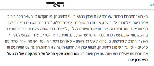 Ashkenazi Hebrew securityprisoner.jpg