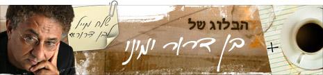 Ben Dror blog logo.jpg