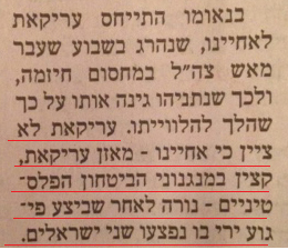 Erekat Hebrew nephew shot 2.jpg
