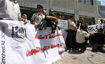 Gaza journalists protest Maan.jpg