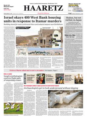 Haaretz buries fogel funeral.jpg