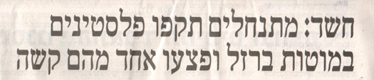 Hebrew front page Nov.jpg