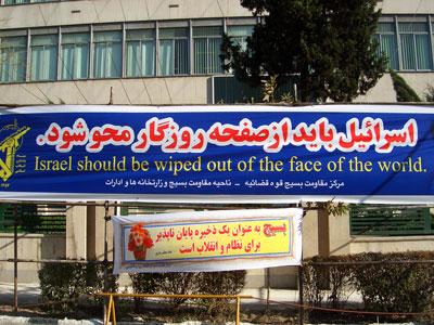 Iran-Israel_Wipe off banner.jpg