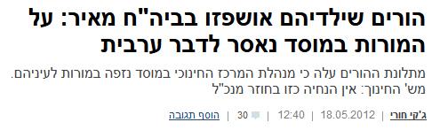 Kfar Sava hospital Hebrew.jpg