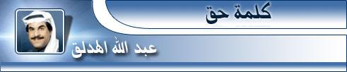 Kuwaiti breaking silence.jpg