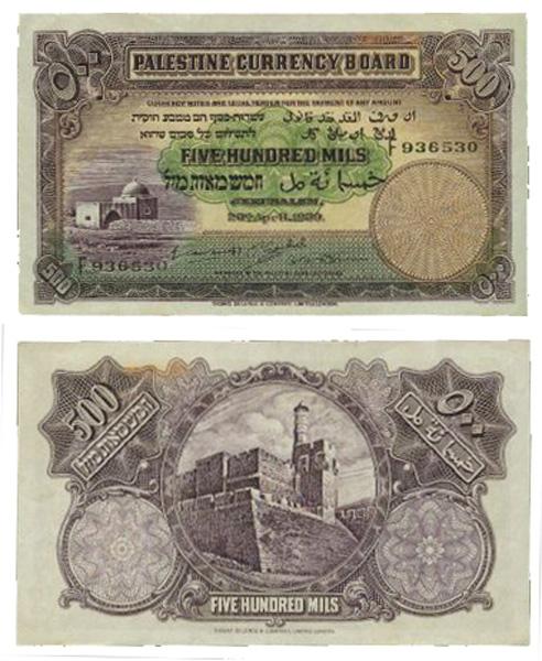 Palestinian pound 1.jpg