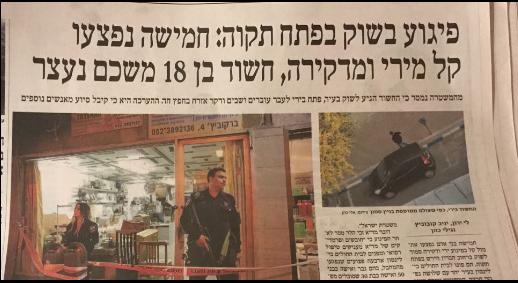 Petah Tikvah Hebrew print headline.png