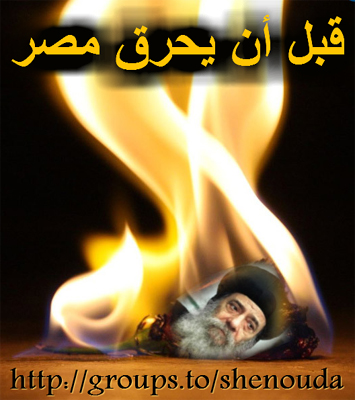 Shenouda In Flames for web.jpg