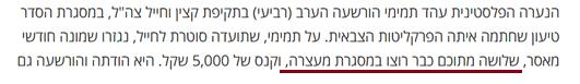 Tamimi sentence Hebrew.jpg