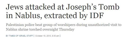 ToI Palestinian police beat.JPG