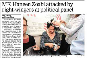 Zoabi water attack.jpg