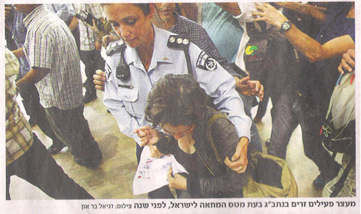airport arrest Hebrew.jpg