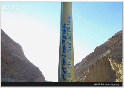 cnn fars missiles erase Israel.jpg