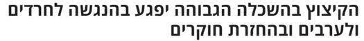 education cuts Hebrew online.JPG