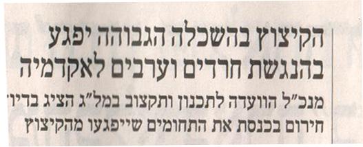 education cuts Hebrew.jpg