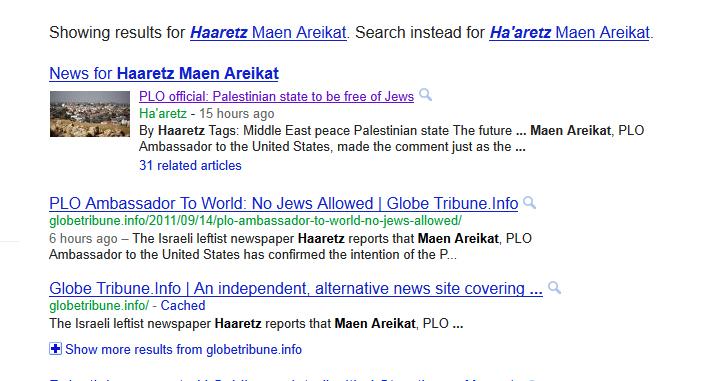 haaretz maen areikat Google hi res.jpg