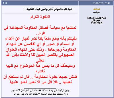 hamas hides casualties.jpg