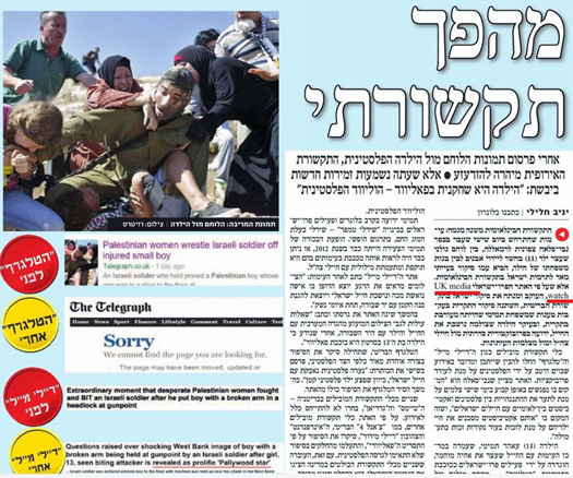 yediot uk media watch.jpg