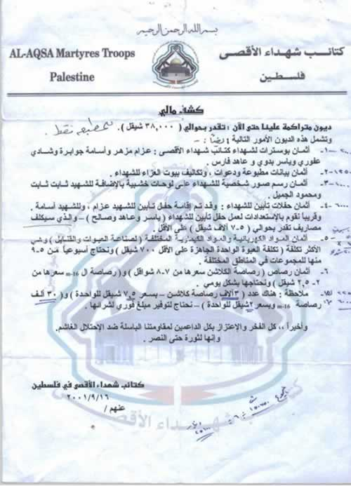 document of al aksa martyrs brigade.jpg