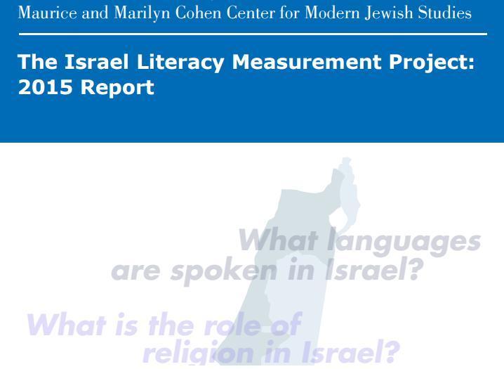 israel literacy 2.JPG